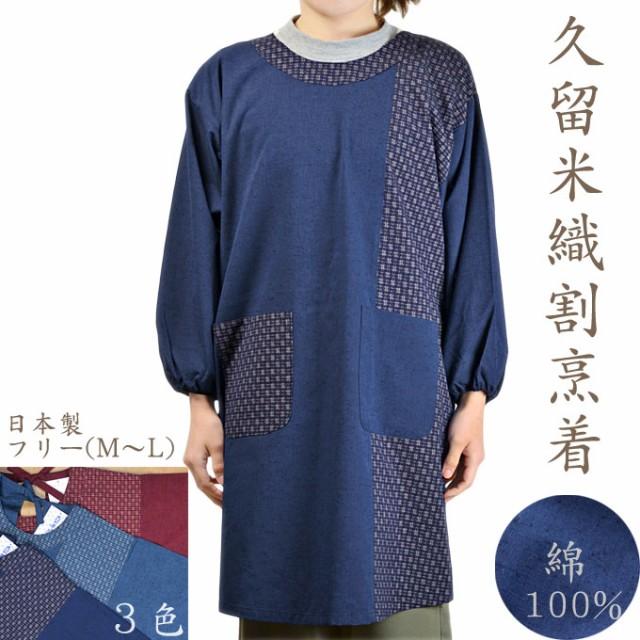 割烹着 久留米織 綿100% 丸襟 フリーM〜L 日本製 エプロン