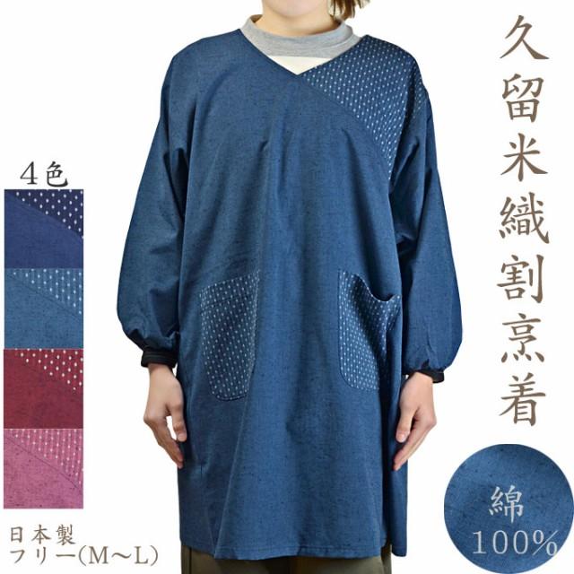 割烹着 久留米織 綿100% V襟 フリーM〜L 日本製 エプロン