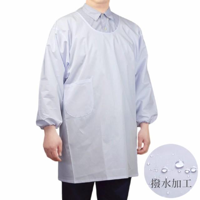 エプロン白 撥水加工 ロング丈割烹着 男性に人気のフリーサイズ 男女兼用 名入れ可 大きいサイズ