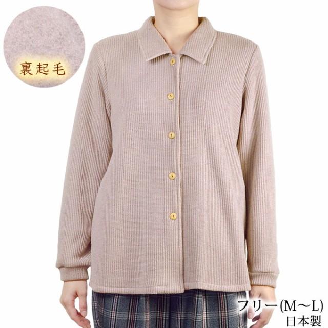 裏起毛長袖ブラウス 前開きシャツ フリーM〜L 日本製 シニア レディース 婦人服 あったか 秋冬