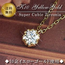 a7ba19d1ec399e ネックレス スーパーキュービックジルコニア 45cm 10金 イエローゴールド 10k K10 一粒 :2N-Sa481  ダイヤモンドのように輝くスーパーキュービックジルコニアを使用♪ ...