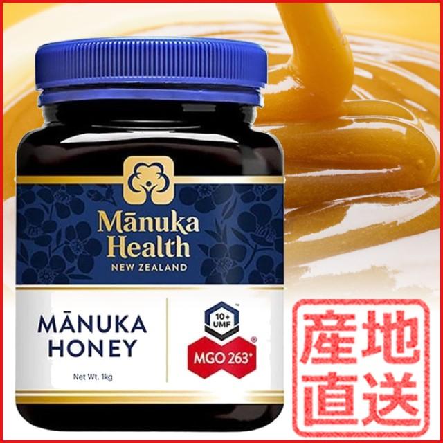 マヌカヘルス マヌカハニー MGO263+ 1kg 送料無料 ニュージーランド 蜂蜜 はちみつ 産地直送 manuka health