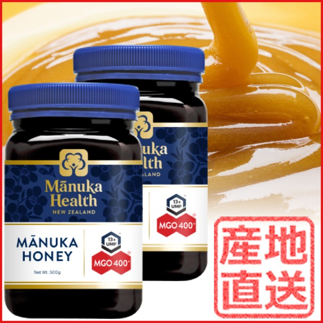 マヌカヘルス マヌカハニー MGO400+ 500g 2個セット 送料込み ニュージーランド 蜂蜜 はちみつ 産地直送 manuka health