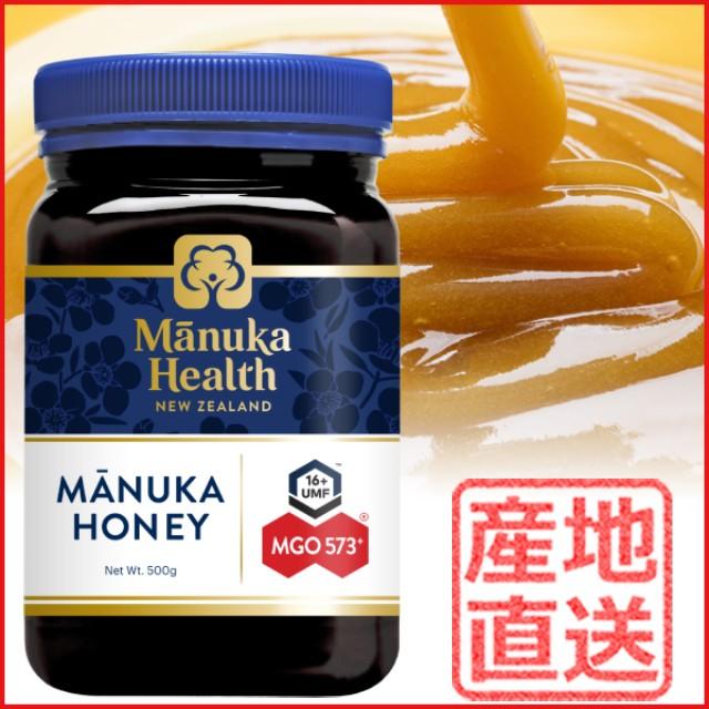 マヌカヘルス マヌカハニーMGO573+(旧 MGO550+) 500g 送料込み ニュージーランド 蜂蜜 はちみつ manuka health
