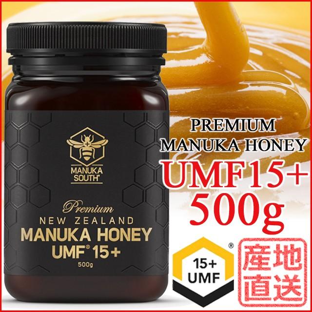 マヌカハニー UMF15+ 500g 送料込み ニュージーランド UMF認定 蜂蜜 はちみつ 産地直送 マヌカサウス manuka south