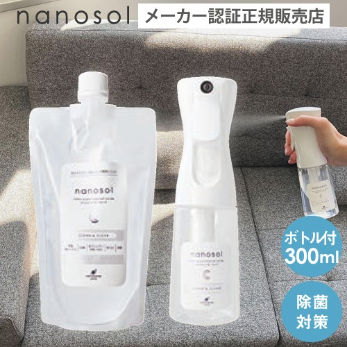 nanosol ナノソル CC 300ml 専用200mlスプレーボトル(空ボトル)セット 除菌 除ウイルス 防カビ 消臭