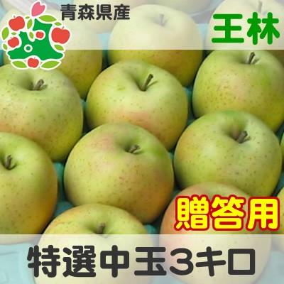 りんご 贈答用 青森県産 王林 特選 中玉 3kg