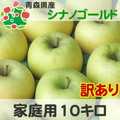 りんご 訳あり 青森県産 シナノゴールド 家庭用 キズあり 10kg