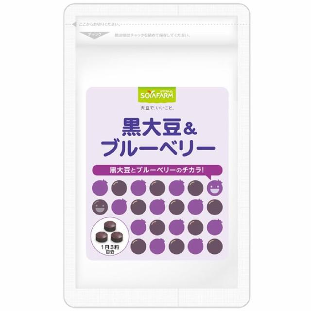 【送料無料】黒大豆&ブルーベリー(000021)