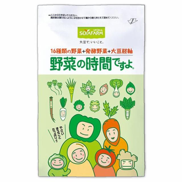 【送料無料】野菜の時間ですよ(000023)