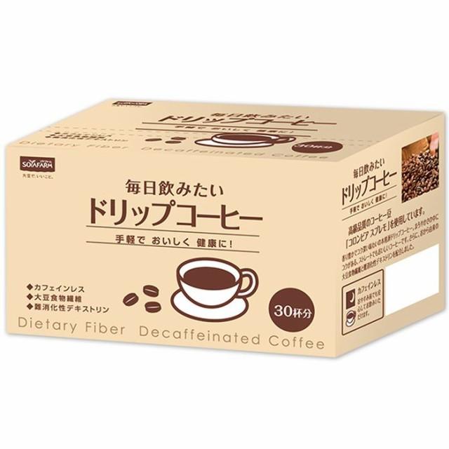 【送料無料】毎日飲みたいドリップコーヒー ドリップバッグコーヒー 10.5g×30袋(個包装)業務用 大容量(000035)