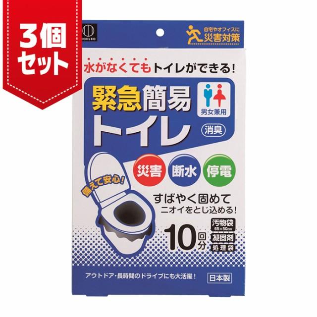【3個セット】水がなくてもトイレができる! 緊急簡易トイレ 10回分 消臭 災害 断水 停電 男女兼用 汚物袋 凝固剤 処理袋