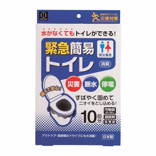 水がなくてもトイレができる! 緊急簡易トイレ 10回分 消臭 災害 断水 停電 男女兼用 汚物袋 凝固剤 処理袋 日本製