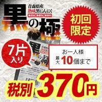 黒にんにく【送料無料】初回お一人様10個まで 青森県産熟成黒にんにく7片 お試し
