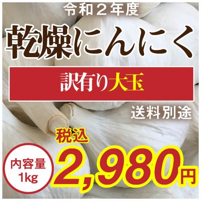 令和2年度産 青森県産福地ホワイト六片種 訳あり乾燥にんにく大玉サイズ 1kg 食品 香味野菜 にんにく 大蒜 健康のために 5kg以上送料無料