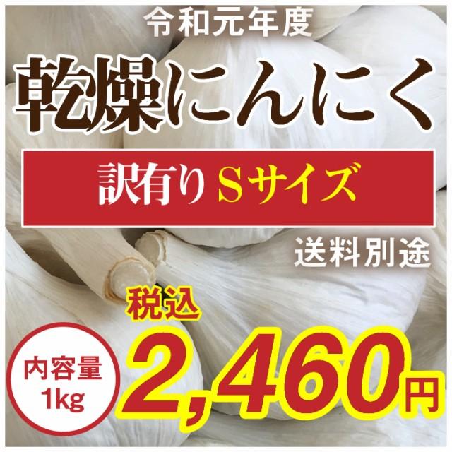 令和2年度産 青森県産福地ホワイト六片種 乾燥にんにく訳ありSサイズ1kg 食品 香味野菜 にんにく 大蒜 健康のために 5kg以上送料無料(沖