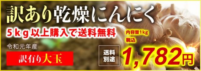 にんにく 青森県産にんにく訳あり大玉サイズ1kg 5kg以上送料無料(沖縄・離島を除く)