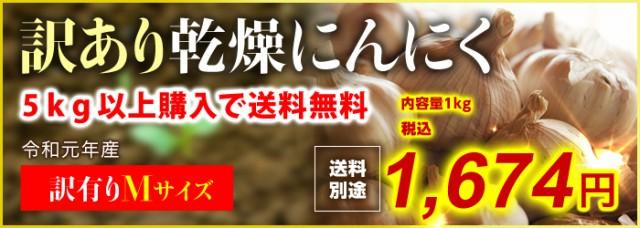 にんにく 青森県産にんにく訳ありMサイズ1kg 5kg以上送料無料(沖縄・離島を除く)