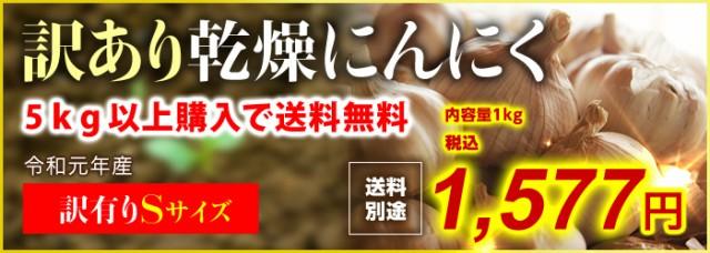 にんにく 青森県産にんにく訳ありSサイズ1kg 5kg以上送料無料(沖縄・離島を除く)