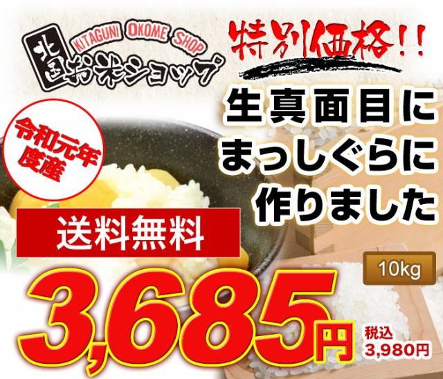 令和元年度 青森県産まっしぐら10kg 送料無料