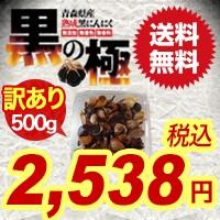 黒にんにく【訳あり】青森県産熟成黒にんにく500g