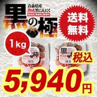 黒にんにく【送料無料】青森県産熟成黒にんにく1kg(500g×2カップ)