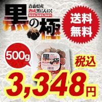 黒にんにく【送料無料】青森県産熟成黒にんにく500g