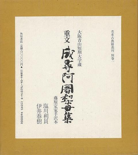 成尋阿闍梨母集 重文/バーゲンブック{塩川 利員 他 KADOKAWA 文芸 古典国文学 歌