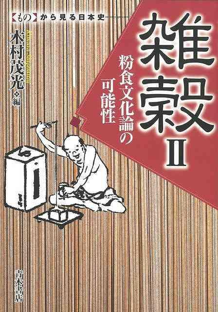 雑穀2 粉食文化論の可能性—ものから見る日本史/バーゲンブック{木村 茂光 編 青木書店 歴史 地理 文化 民族 風習 アジア 日本史 日本
