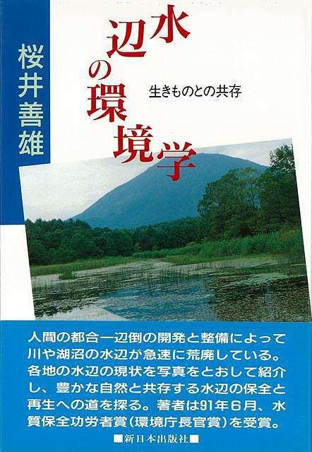 水辺の環境学−生きものとの共存/バーゲンブック{桜井 善雄 新日本出版社 社会 環境 エネルギー問題 災害 写真 エネルギー 写真家 写真集