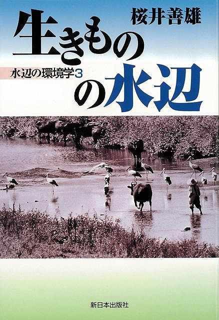 生きものの水辺−水辺の環境学3/バーゲンブック{桜井 善雄 新日本出版社 社会 環境 エネルギー問題 災害 写真 エネルギー 日本 写真家