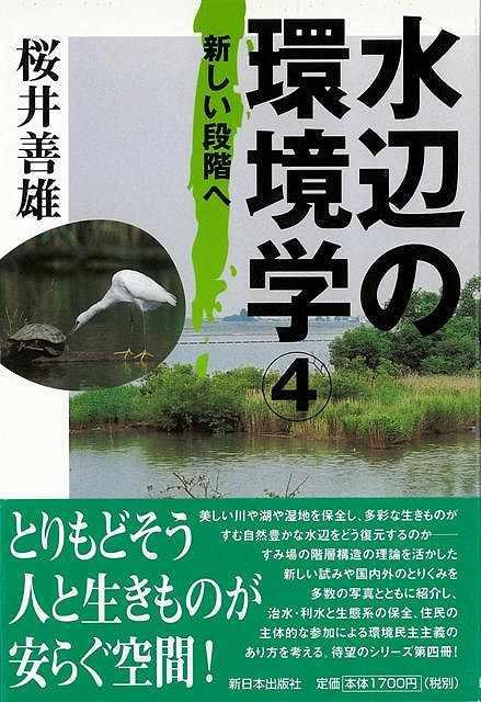 水辺の環境学4−新しい段階へ/バーゲンブック{桜井 善雄 新日本出版社 社会 環境 エネルギー問題 災害 写真 理論 エネルギー 写真家 写