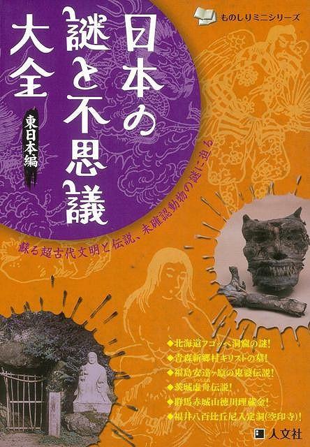 日本の謎と不思議大全 東日本編/バーゲンブック{ものしりミニシリーズ 人文社 エンターテインメント 雑学 ミステリー 初心者 日本