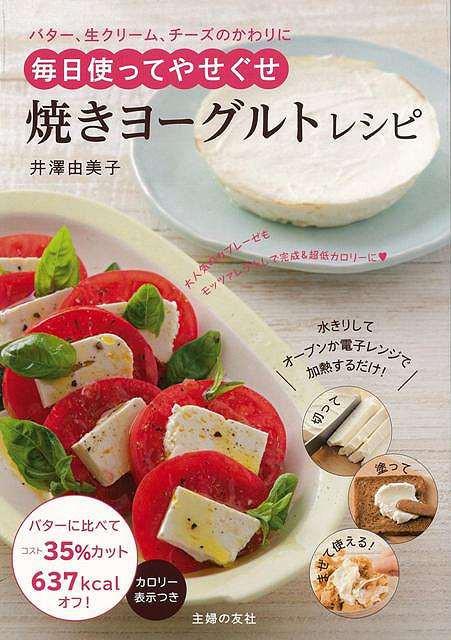 焼きヨーグルトレシピ/バーゲンブック{井澤 由美子 主婦の友社 クッキング お菓子 スイーツ パン レシピ