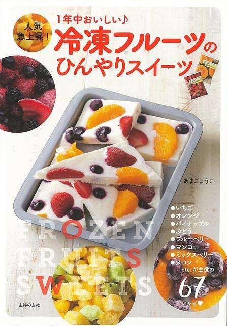 冷凍フルーツのひんやりスイーツ/バーゲンブック{あまこ ようこ 主婦の友社 クッキング お菓子 スイーツ フルーツ カット
