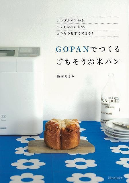 GOPANでつくるごちそうお米パン/バーゲンブック{鈴木 あさみ 河出書房新社 クッキング パン 児童 子供 こども 人気 大人 ホーム レ