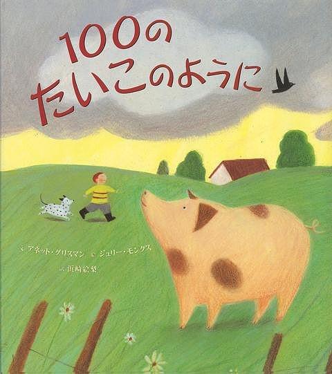 100のたいこのように/バーゲンブック{アネット・グリスマン 小峰書店 子ども ドリル 未就学児向け絵本/もじ/すうじ 未就学児向け絵本