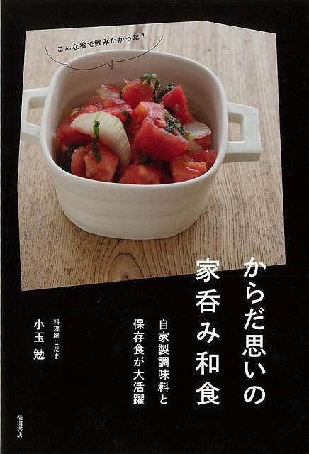 からだ思いの家呑み和食/バーゲンブック{小玉 勉 柴田書店 クッキング 和食 蕎麦 うどん 丼