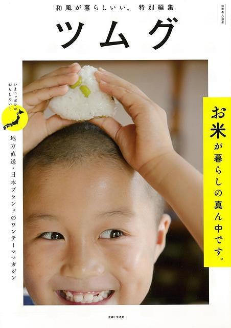 ツムグ—お米が暮らしの真ん中です。/バーゲンブック{和風が暮らしいい。特別編集 主婦と生活社 地図 ガイド グルメ・ガイド グルメ 日本
