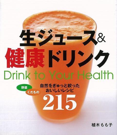 生ジュース&健康ドリンク/バーゲンブック{植木 もも子 新星出版社 クッキング 酒 ドリンク 健康 ダイエット 美容 レシピ 夏