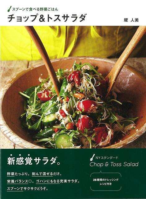 スプーンで食べる野菜ごはんチョップ&トスサラダ/バーゲンブック{堤 人美 新星出版社 クッキング 家庭料理 家庭 人気 料理 専門 レシピ