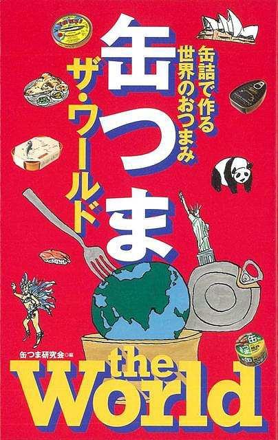 缶つまザ・ワールド/バーゲンブック{缶つま研究会 編 世界文化社 クッキング 素材 調味料 スパイス だし イタリア 中華 フルーツ ワール