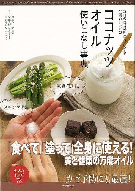 ココナッツオイル使いこなし事典/バーゲンブック{対馬 ルリ子 他 世界文化社 クッキング 健康食 栄養 ダイエット食 健康 ダイエット 事典