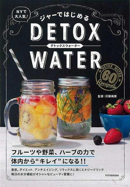 ジャーではじめるDETOX WATER/バーゲンブック{河瀬 璃奈 双葉社 クッキング 酒 ドリンク 人気 健康 レシピ 日本 海