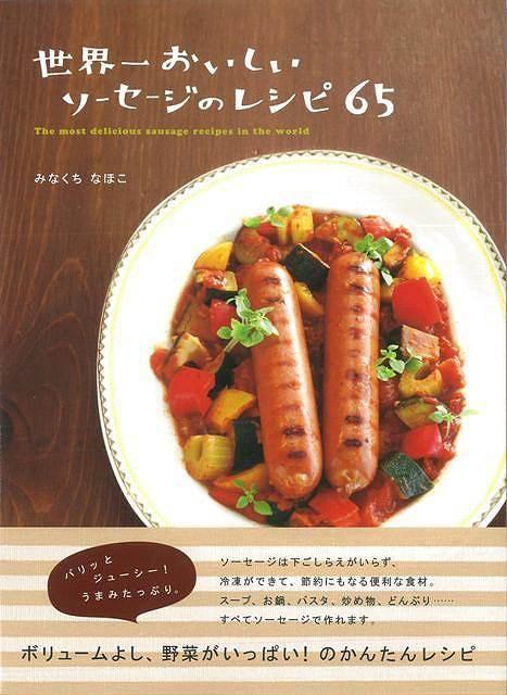 世界一おいしいソーセージのレシピ65/バーゲンブック{みなくち なほこ アスペクト クッキング 素材 調味料 スパイス だし 料理 レシピ