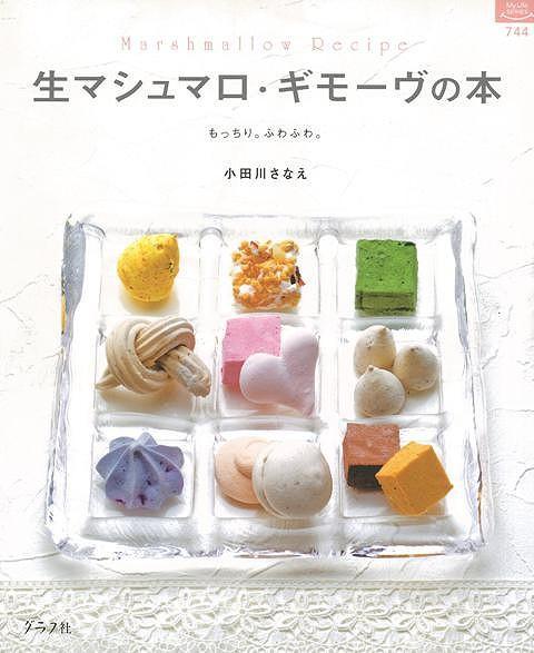 生マシュマロ・ギモーヴの本/バーゲンブック{小田川 かなえ グラフグループパブリッシ クッキング お菓子 スイーツ 人気 ラッピング