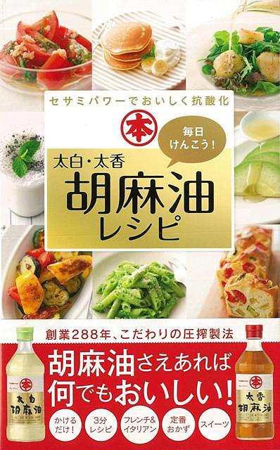 毎日けんこう!太白・太香胡麻油レシピ/バーゲンブック{ミニCookシリーズ ワニブックス クッキング 素材 調味料 スパイス だし 料理