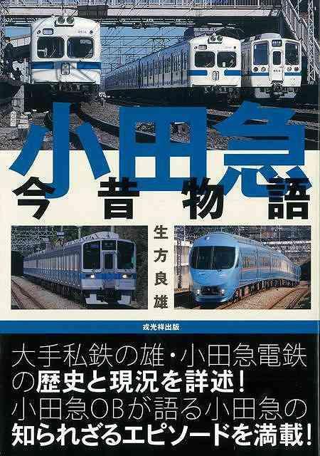 小田急今昔物語/バーゲンブック{生方 良雄 戎光祥出版 趣味 鉄道 歴史 作家 日本