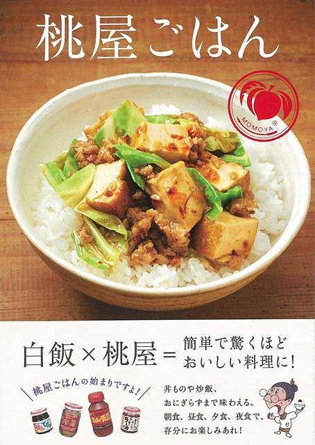 桃屋ごはん/バーゲンブック{桃屋 PARCO出版 クッキング 家庭料理 家庭 料理 丼 レシピ 日本