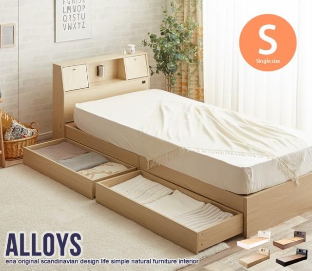 ベッドフレーム 照明付き コンセント付き 収納付き 引出し付き ベッド シングル Alloys アロイス フレームのみ